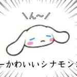 テキトーかわいいシナモン3連発!