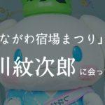 「しながわ宿場まつり」で品川紋次郎に会ってきたよ