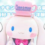 シナモンの衣装で一番好きなお洋服は?