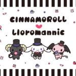 シナモン×ルロロマニックの「CINNAMOROLL♡Lloromannicシリーズ」グッズ紹介