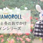 「シナモンと冬のおでかけデザインシリーズ」がめちゃくちゃかわいい!