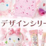 「桜デザインシリーズ」のシナモングッズがとってもかわいい!
