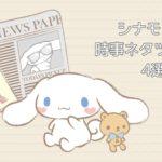 シナモンの時事ネタツイート4選