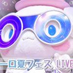 「ピューロ夏フェス LIVE!!!!」のテクノシナモンが最高すぎた