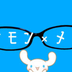 シナモンにとってメガネは「カッコいい」の象徴なのかもしれない