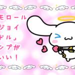 「シナモロール エンジョイアイドル」スタンプがかわいい!